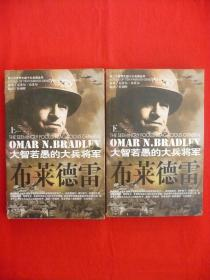 第二次世界大战十大名将丛书[布莱德雷]全二册