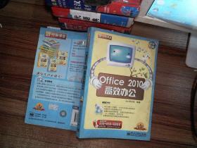 新电脑课堂:Office 2010高效办公(全彩)