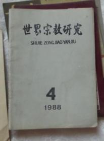 世界宗教研究 1988年4期  季刊