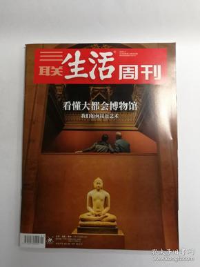 三联生活周刊2019年第1、2期总第1020、1021期