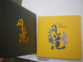 《风范》越剧宗师范瑞娟纪念演出 有套盒