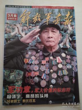 解放军画报2007-3B(726)