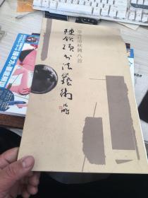 陈钦硕书法艺术--草书杜甫秋兴八首