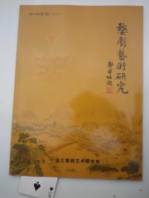 婺剧艺术研究2014年第1期(创刊号)