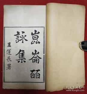 清光绪三十年(1904)湖南长沙叶氏观古堂刊本,叶德辉撰《昆仑皕咏集》是集收叶氏所作诗200首,而此200首诗均未收入其诗文集。刻本存世较少见。