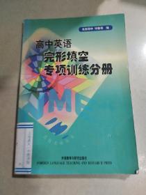 高中英语完形填空专项训练分册(一版一印)