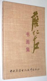 詹仁左书画集 (詹仁左签名本)8开精装本