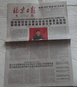 北京日报-2019年1月22日-8版