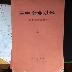 三中全会以来重要文献选编(全两册)上下