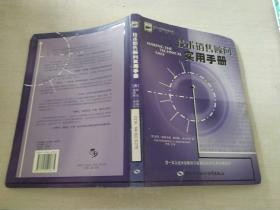 技术销售顾问安全手册