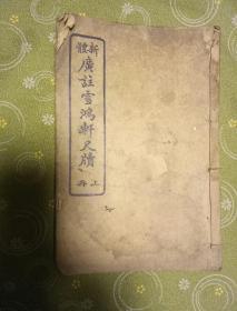 新体广注雪鸿轩尺犊上册上下卷全