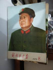 解放軍畫報六冊合售。1973/8、1980/1、2、3、8、9