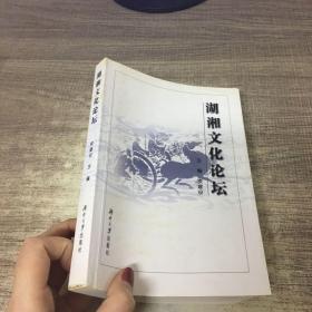 湖湘文化论坛