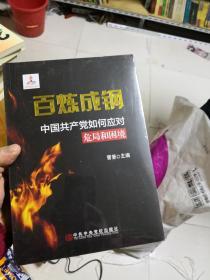 百炼成钢:中国共产党如何应对危局和困境  未拆封           店A4