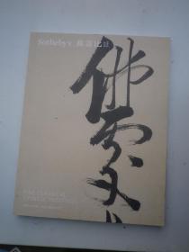 苏富比 香港 2017 中国古代绘画