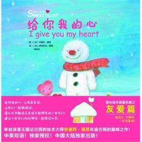 正版送书签yu~甜心绘本-给你我的心(玩美幼教) 9787515306629 (