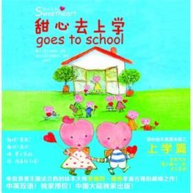 正版送书签yu~甜心绘本-甜心去上学(玩美幼教) 9787515306636 (