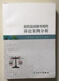 超药品说明书用药诉讼案例分析