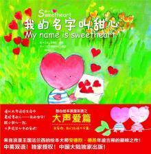 正版送书签yu~甜心绘本-我的名字叫甜心(玩美幼教) 97875153066