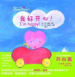 正版送书签yu~甜心绘本-我好开心(玩美幼教) 9787515306643 (法
