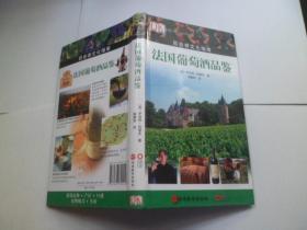 目击者文化指南:法国葡萄酒品鉴