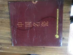 中国名瓷珍藏本  中国99 昆明世界园艺博览会纪念挂历,,规格:36.5*33厘米,上有6枚瓷器和一枚龙的图案,好像是镀金的