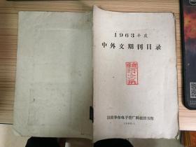 1963年度中外文期刊目录【16开内部发行】