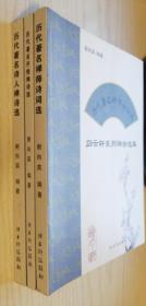 归云轩系列禅诗选集:第一卷《历代著名禅师诗词选》第二卷《历代著名开悟禅诗选》第三卷《历代著名诗人禅诗选》全三册合售