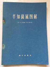 半知菌属图解/(美)H.L.巴尼特.B.B亨特 科学出版社