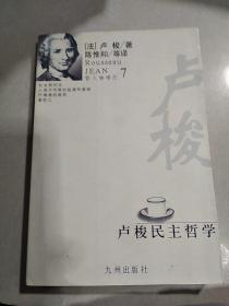 卢梭民主哲学(一版一印)