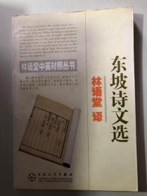 东坡诗文选  林语堂中英对照丛书