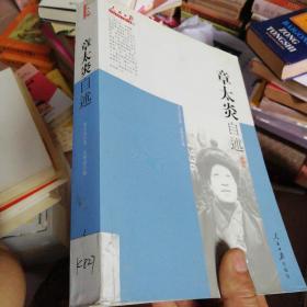 人民日报近代中国人物自述系列:章太炎自述(1869-1936)