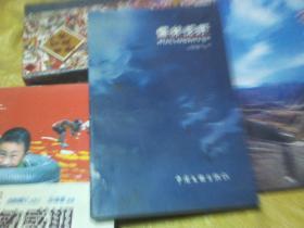 儒林视野--- 仅印刷1000册