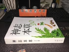 孟河医派医家/ 神志本草2.0 第二版