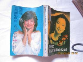 邓丽君自选演唱歌曲二百二十五首