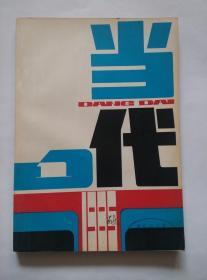 《当代--1985-1》