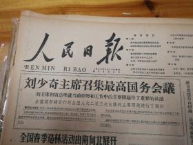 刘少奇主席召集最高国务院会议!第四版,肯尼迪发表冲绳和硫球群岛的声明。1962年3月22日《人民日报》