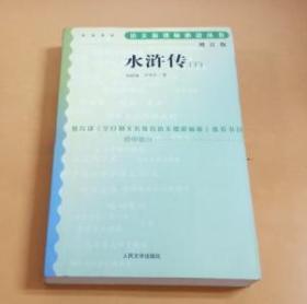 语文新课标必读丛书:水浒传(下)