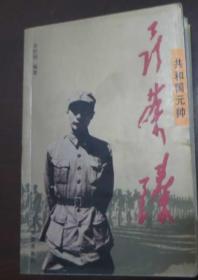 共和国元帅 聂荣臻