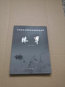景德镇当代陶瓷艺术名家作品丛书. 陈军(陈军签赠本)