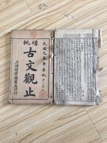 增批古文观止(大开本12卷合订2册全)