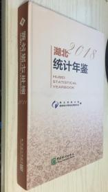 湖北统计年鉴 2018(总第34期)含光盘 最新版湖北省统计资料 正版新书 硬精装本