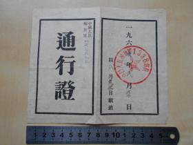 1961年【解放军通行证】