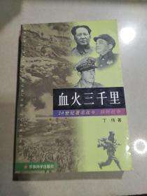 血火三千里:朝鲜战争(一版一印)