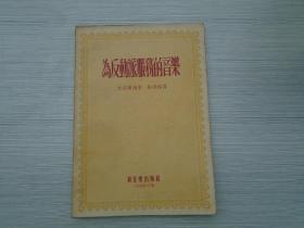为反动派服务的音乐(32开平装 1本,原版正版老书,扉页有原藏书人签名。详见书影)