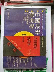 中国易学预测学【有书腰】品相以图片为准