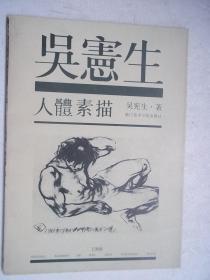 鍚村鐢熶汉浣撶礌鎻�(绛捐禒鏈�)[16K----21]