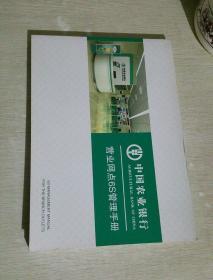 中国农业银行营业网点6S管理手册 2013年版