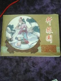 镜花缘-轩辕国〔一版一印〕