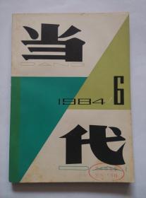 《当代--1984-6》